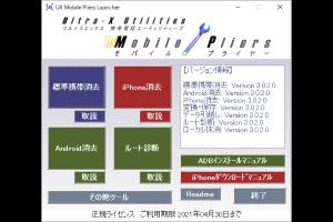 MobilePliersツールイメージ