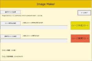 ImageMakerツールイメージ