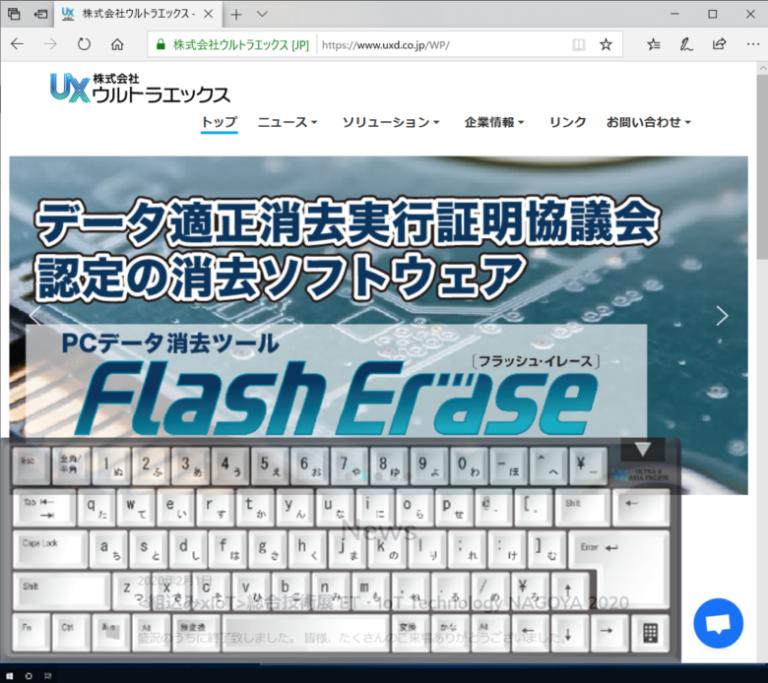UXソフトウェアキーボード