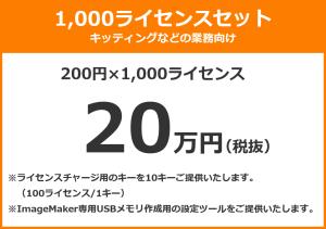 1,000ライセンスセット