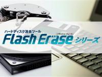 FlashErase(フラッシュイレース)|データ消去ソフトウェア|(株)ウルトラエックス
