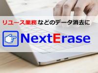 NextErase(ネクストイレース)|データ消去ソフトウェア|(株)ウルトラエックス