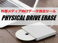 PHYSICAL DRIVE ERASE(フィジカルドライブイレース)|データ消去ソフトウェア|(株)ウルトラエックス