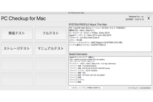 PC Checkup forMacツールイメージ