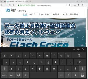 標準搭載のキーボード
