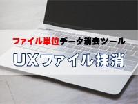UXファイル抹消|データ消去ソフトウェア|(株)ウルトラエックス