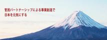 元気な日本をつくる会