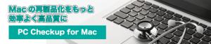PC Checkup for Macトップイメージ