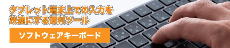 ソフトウェアキーボードトップイメージ