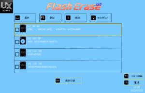 FlashEraseSSD(Linux版)