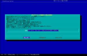 FlashErase(Linux版)