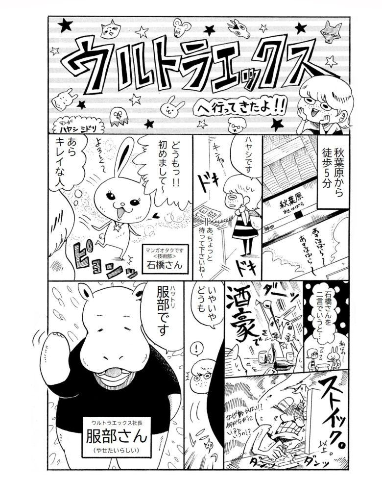 スタッフ紹介1