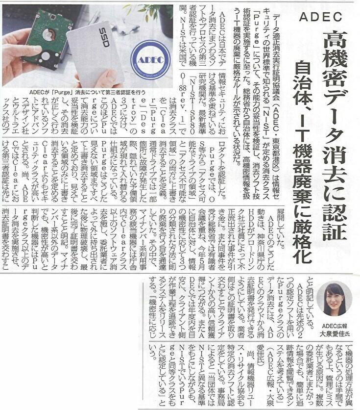 「リサイクル通信」掲載情報(2020/11/10)