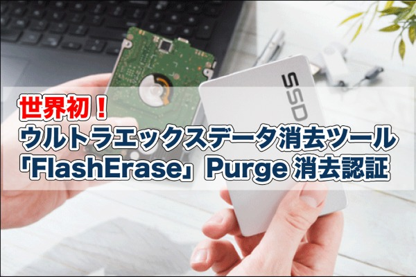 FlashErase purge特集